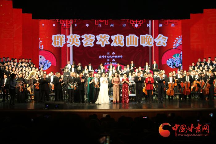 2019年兰州市惠民演出《群英荟萃戏曲晚会》精彩上演(图)