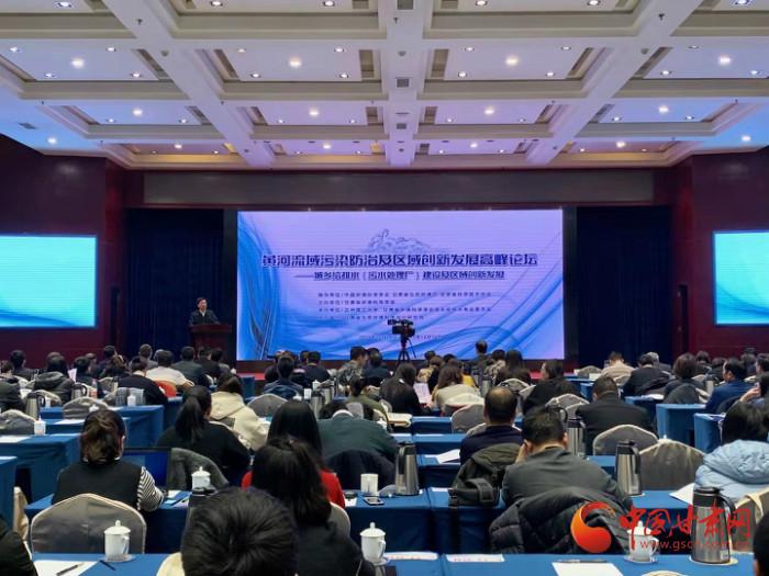 黄河流域污染防治及区域创新发展高峰论坛在兰召开(图)
