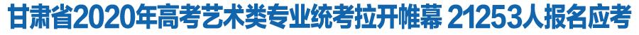 甘肃省2020年高考艺术类专业统考拉开帷幕 11147人报名参加美术与设计学类专业统考