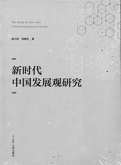 探索新时代中国发展的深层密码