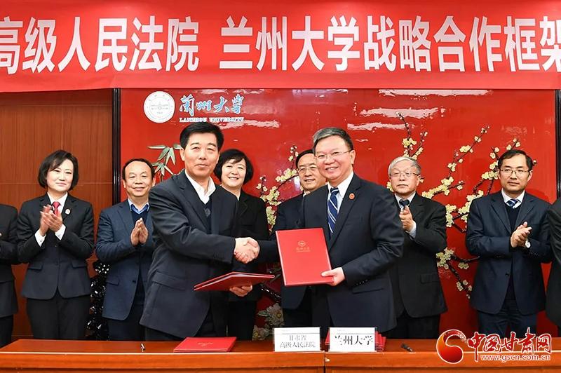 甘肃省法院与兰州大学签署合作协议 进一步深化院校合作(图)