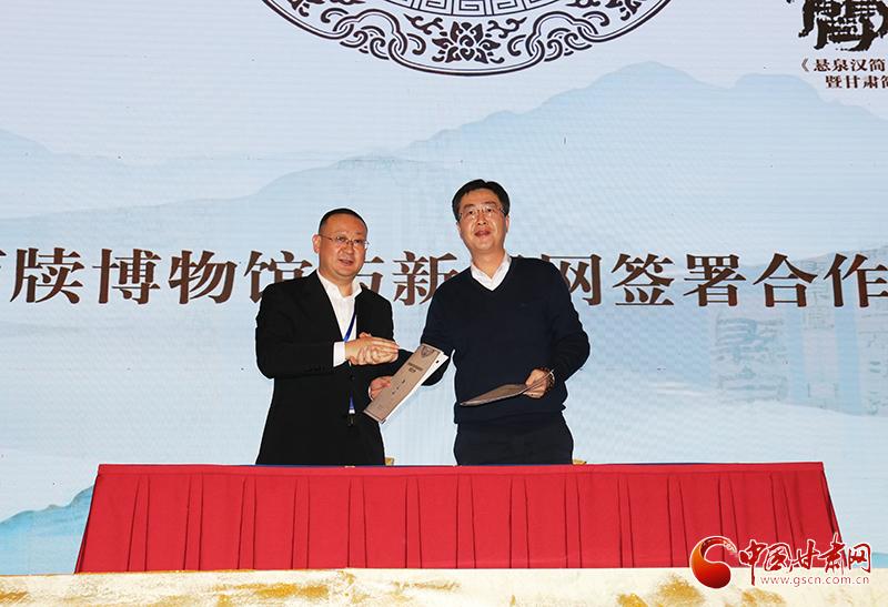 甘肃简牍博物馆与新华网甘肃频道签署合作备忘录(图)
