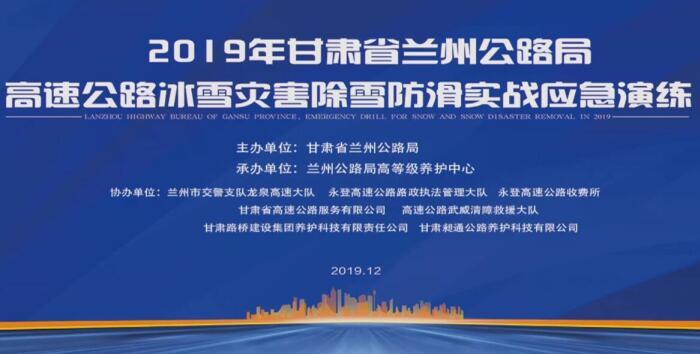 2019年甘肃省兰州公路局高速公路冰雪灾害防雪防滑实战应急演练举行