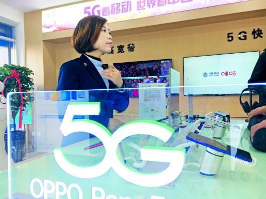 定西市首家中国移动5G体验馆开馆