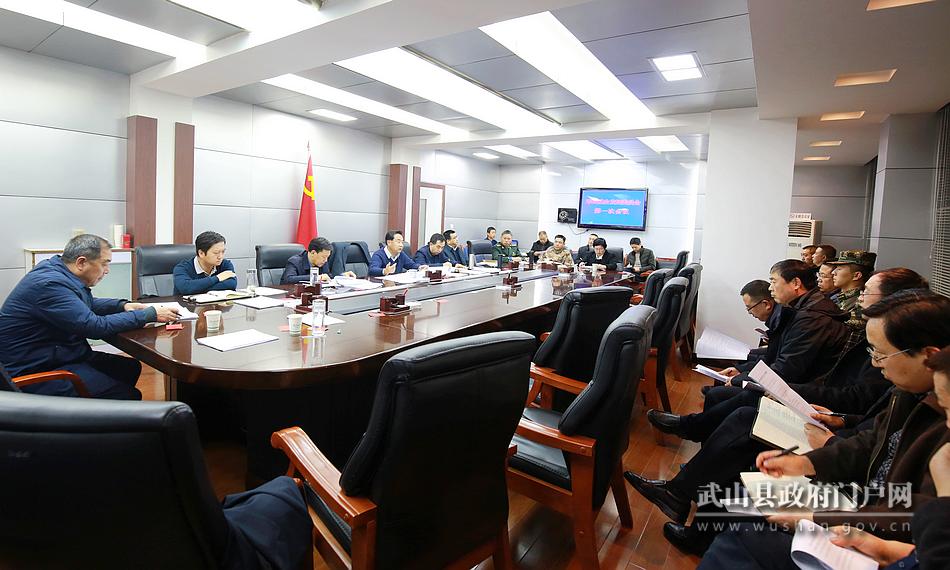 索鸿宾主持召开武山县委军民融合发展委员会第一次会议