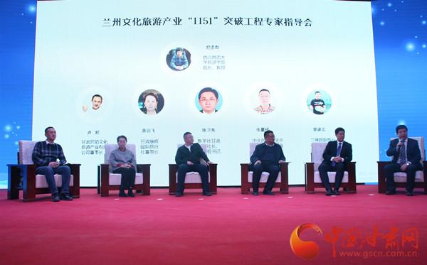 齐聚黄河之滨 共话兰州文旅事业发展(图)