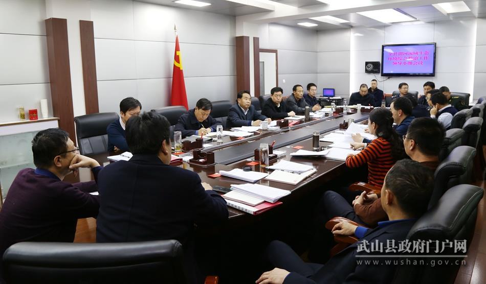 武山县召开渭河流域生态环境综合整治工作领导小组会议