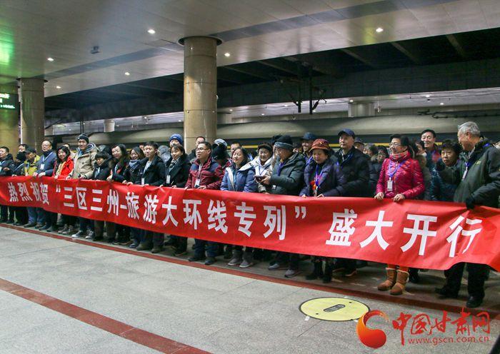 """""""三区三州·旅游大环线专列""""首发仪式在北京西站举行"""