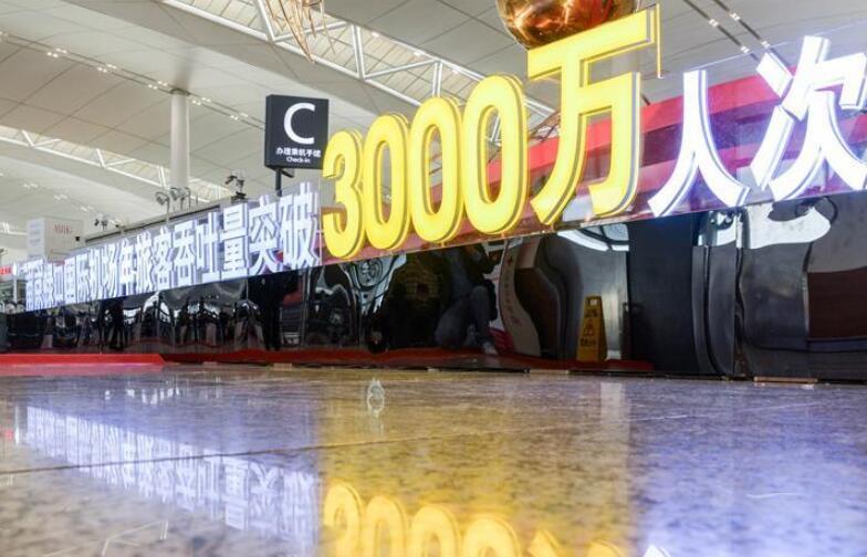南京禄口机场年旅客吞吐量突破3000万 实现全天候通关