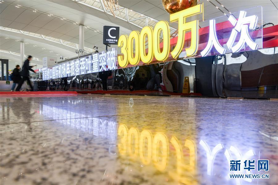 (经济)(1)南京禄口机场年旅客吞吐量突破3000万 实现全天候通关