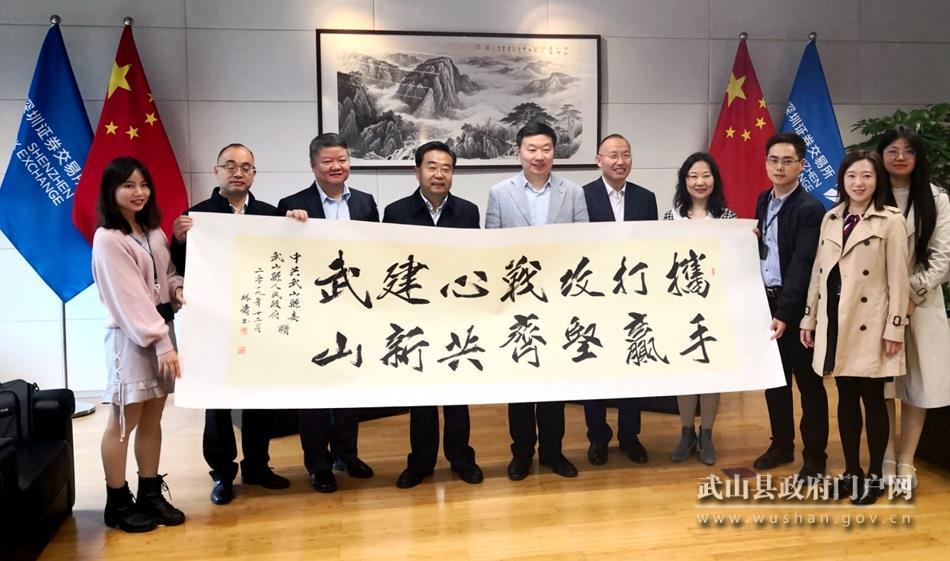 索鸿宾赴深圳证券交易所对接定点帮扶工作