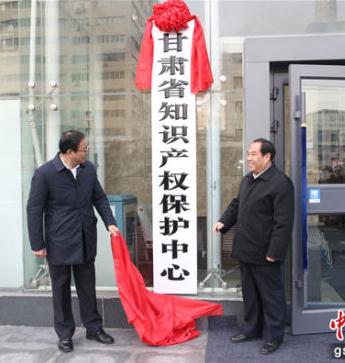 甘肃省知识产权保护中心挂牌成立