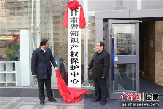 甘肃省知识产权保护中心成立