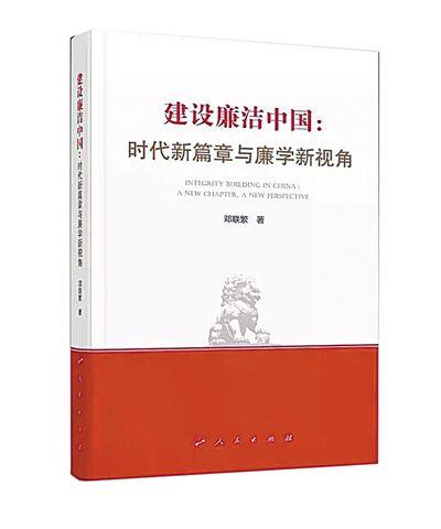 建设廉洁中国的理论思考