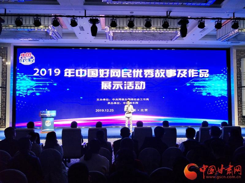 2019年中国好网民优秀故事及作品