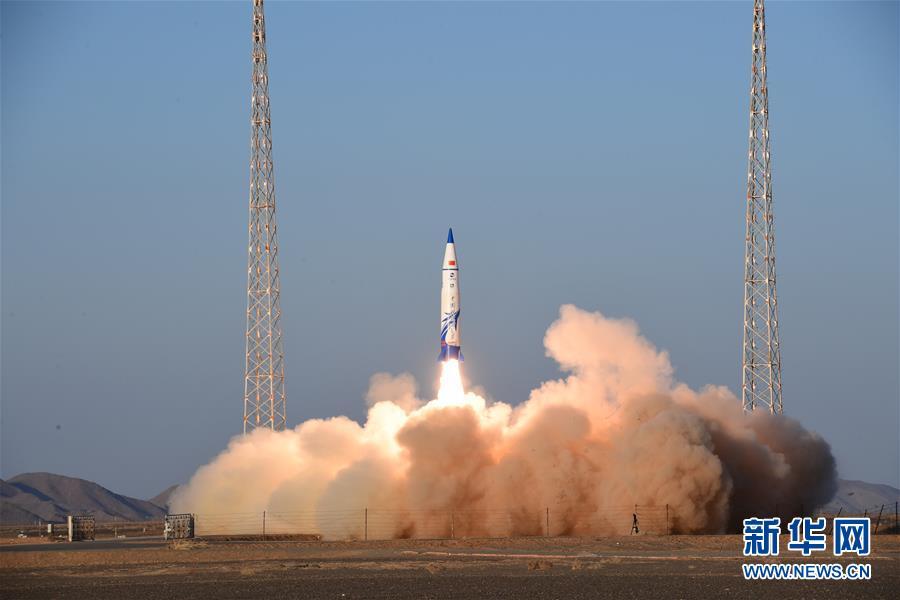 """(图文互动)(1)""""探索一号·中国科技城之星""""商业亚轨道运载火箭成功首飞"""