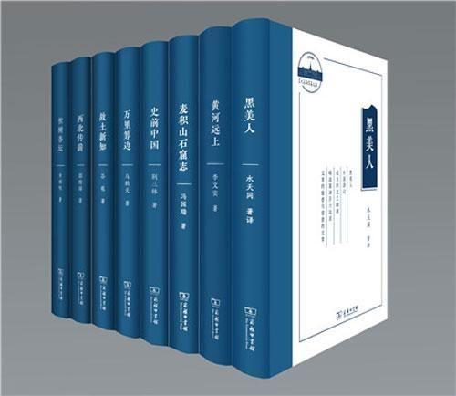 《兰大百年萃英文库》出版 揭西部现代学术发展历程