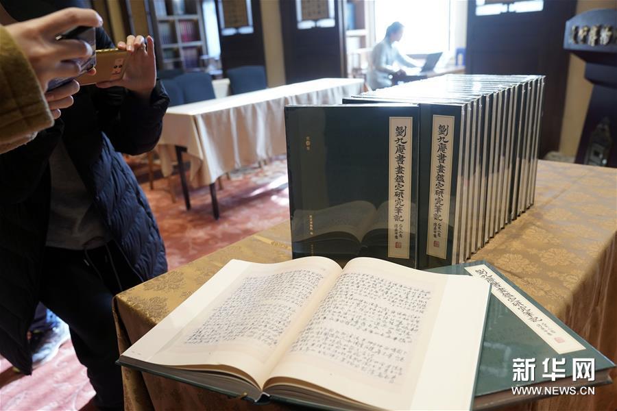 故宫博物院推出《刘九庵书画鉴定研究笔记》