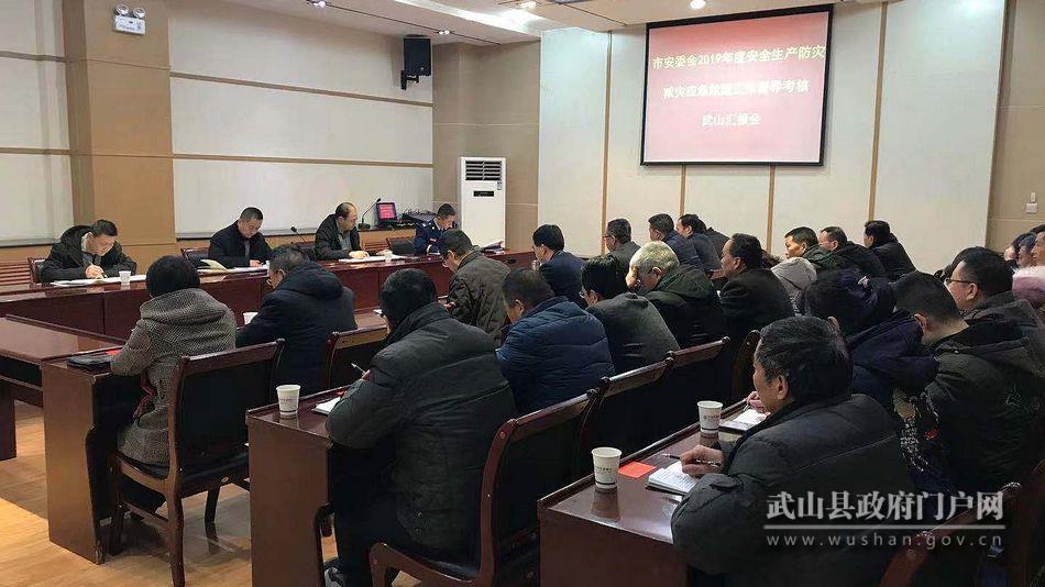 天水市安委会考核武山县2019年度安全生产防灾减灾应急救援工作