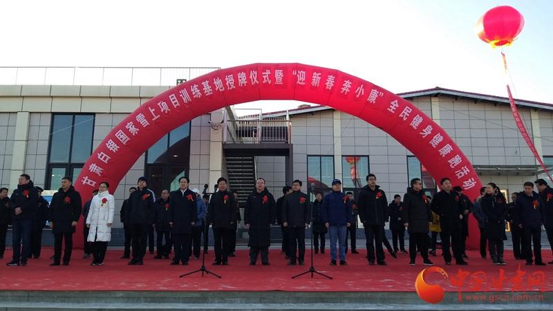 甘肃白银国家雪上项目训练基地挂牌 助力铜城发展雪上经济