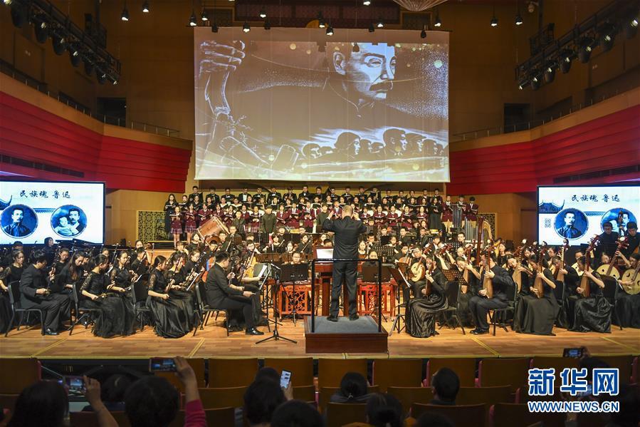 (文化)(3)民族交响音诗《民族魂 鲁迅》在京演出