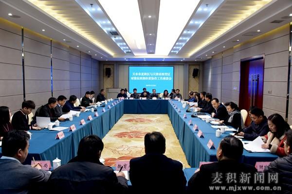 天津市西青区与天水市麦积区对接东西部扶贫协作工作座谈会在麦积区召开