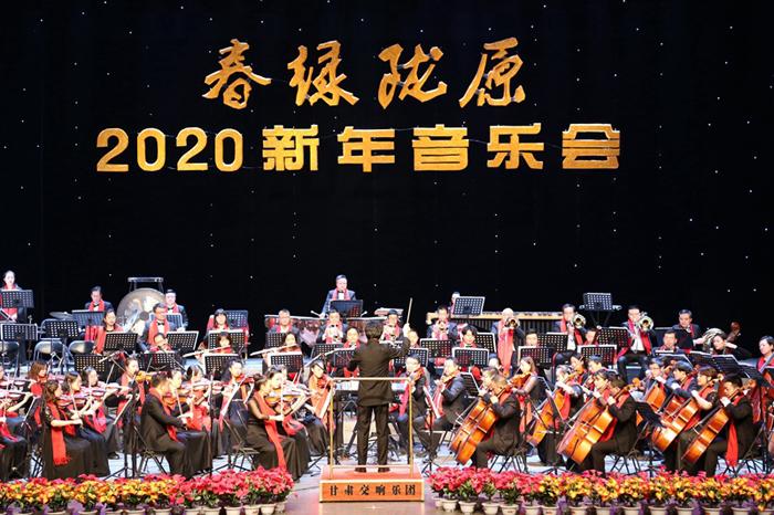 """70分钟精彩演绎 """"春绿陇原""""2020新年音乐会华丽奏响(组图)"""