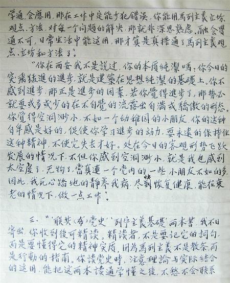 革命家书 润物无声——甘肃党组织的创始人张一悟写给子女的家书