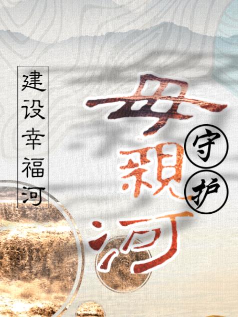 【专题】守护母亲河 建设幸福河