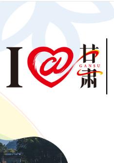 【专题】I@甘肃2019网络扶贫博览会