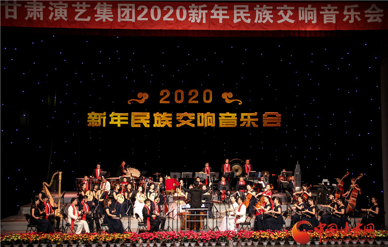 甘肃演艺集团2020年首场音乐会奏响金城