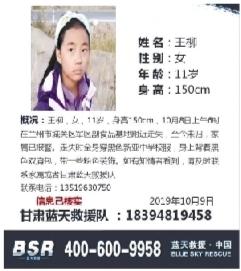 兰州小姑娘 10月8日走失至今未归,大家帮忙找找她!