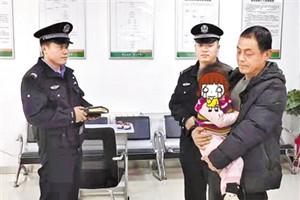 兰州一2岁女童走失 秦川派出所民警帮她找到亲人