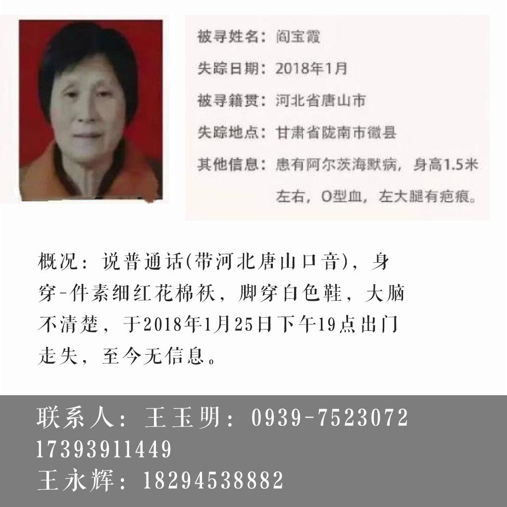 72岁老兵万里寻妻 贴了两万多张寻人启事让人感动(2)