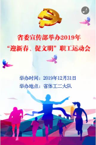 """省委宣传部举办2019年""""迎新春、促文明""""职工运动会"""