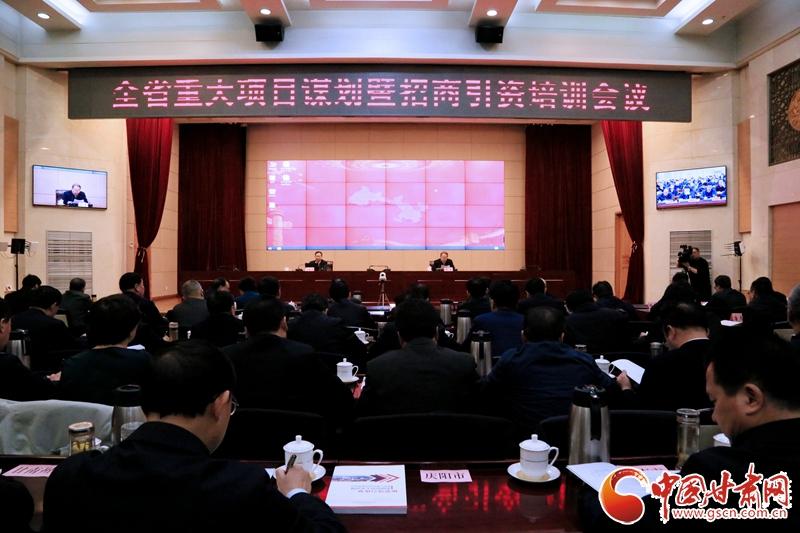 甘肃省重大项目谋划暨招商引资培训会议在兰召开(图)