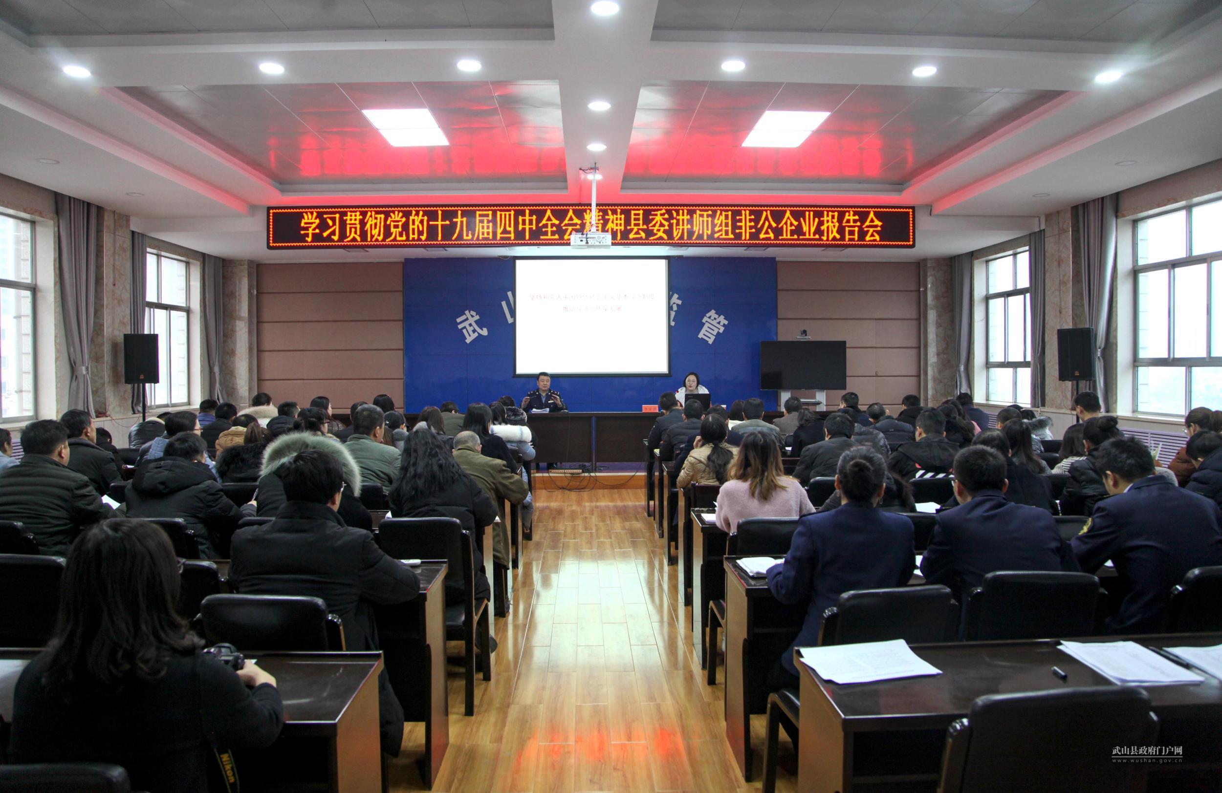 武山县举办党的十九届四中全会精神非公企业宣讲报告会