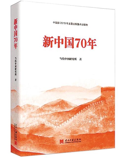 厚植历史根基 滋养中国气派的经济学