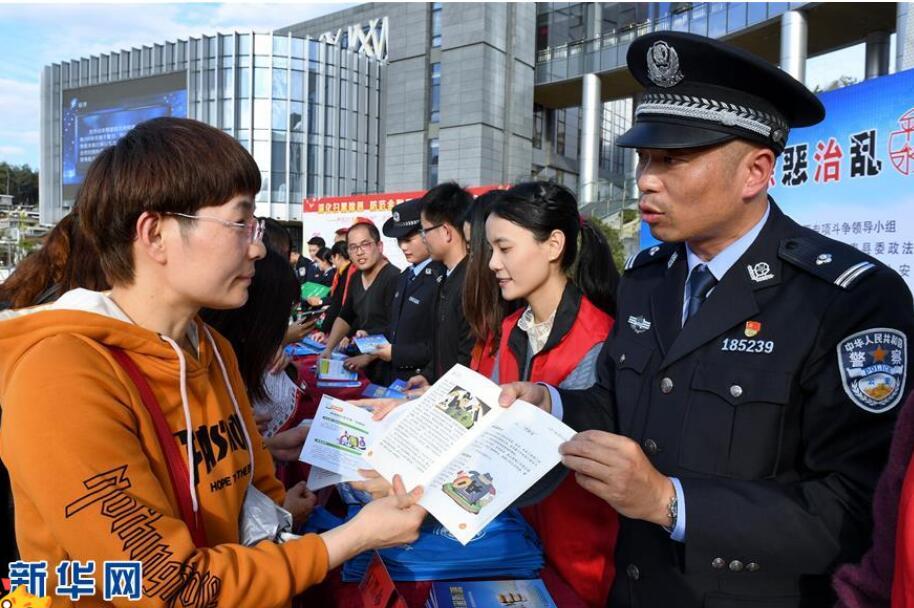 福建永泰举办扫黑除恶专项斗争宣传活动