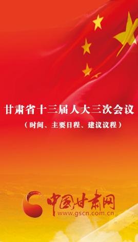 图解|甘肃省十三届人大三次会议 (时间、主要日程)