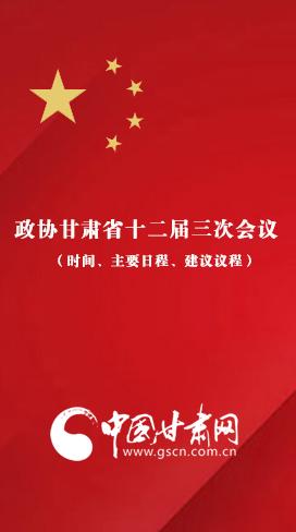 图解|政协甘肃省十二届三次会议(时间、主要日程)