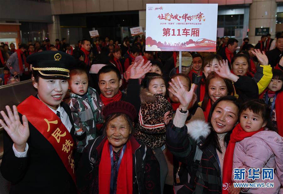 (社会)(3)福州开出首趟外来务工人员回家过年专列