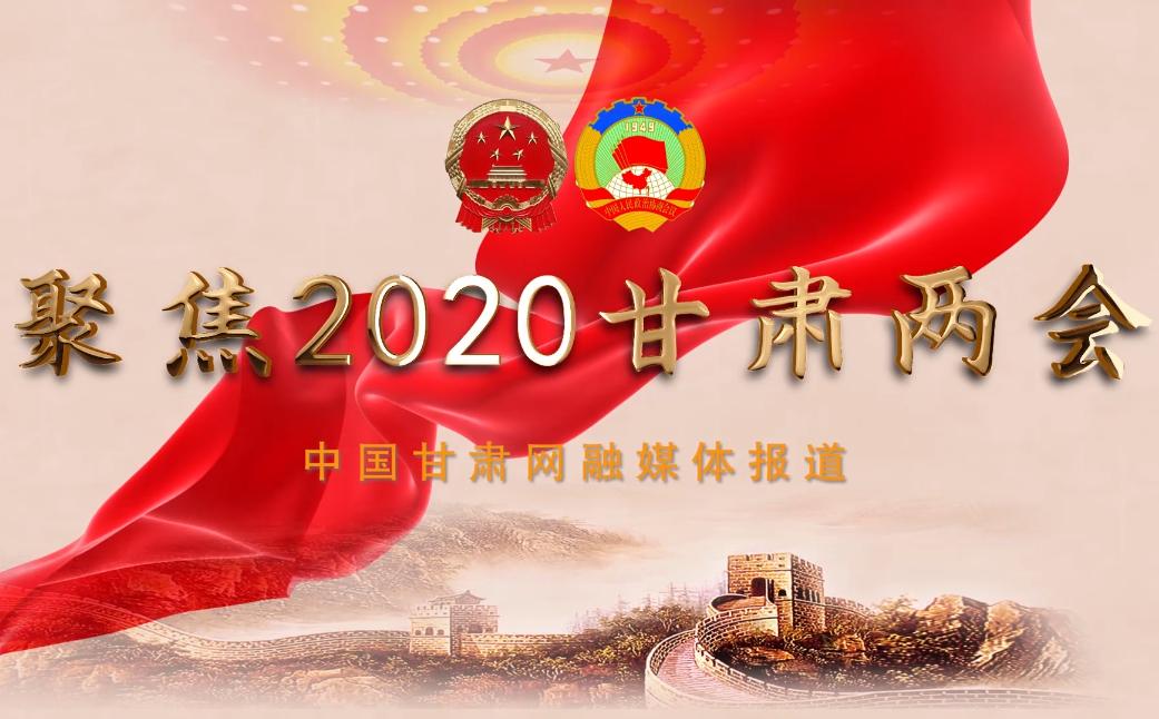 """2020甘肃""""两会""""即将开幕 听听兰州市民关注啥?"""