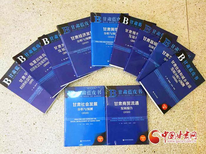 2020年度《甘肃蓝皮书》在兰发布(图)