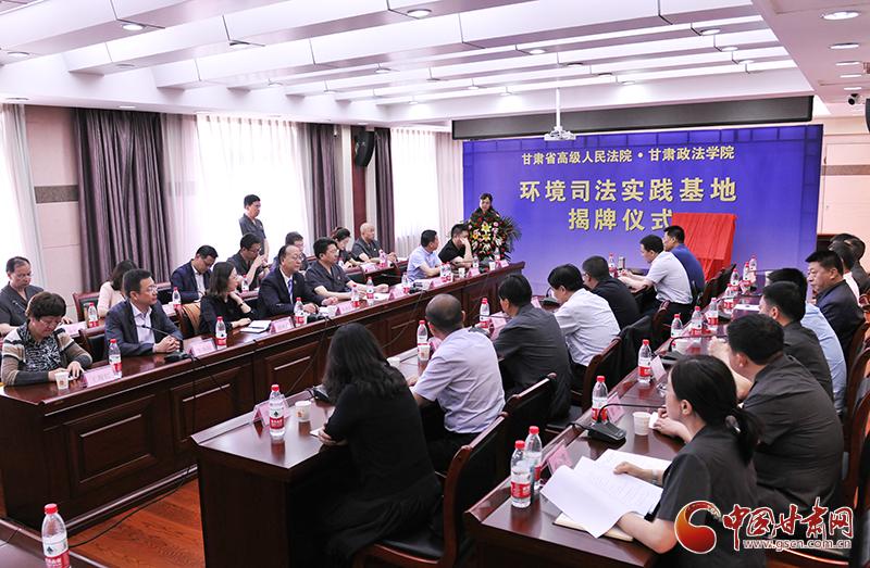 甘肅省高級人民法院發布甘肅環境資源審判(2019)白皮書