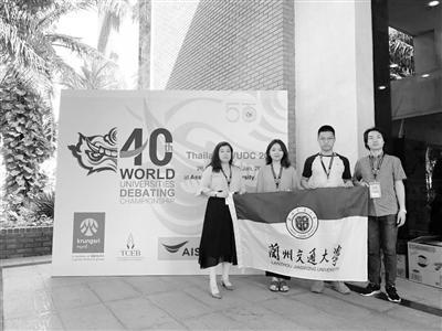 兰州交大代表队受邀参加世界大学生英语辩论锦标赛