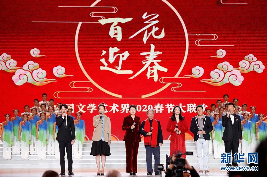 """(文化)(1)""""百花迎春——中国文学艺术界联合会2020春节大联欢""""在京举行"""