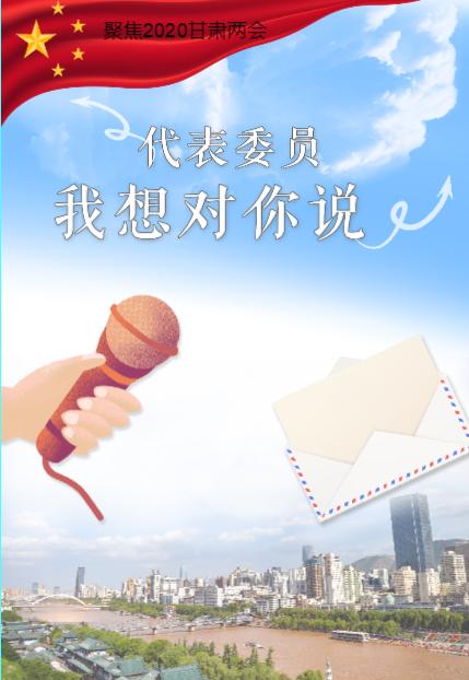 H5|甘肃两会特别策划:2020!10个甘肃人的微心愿