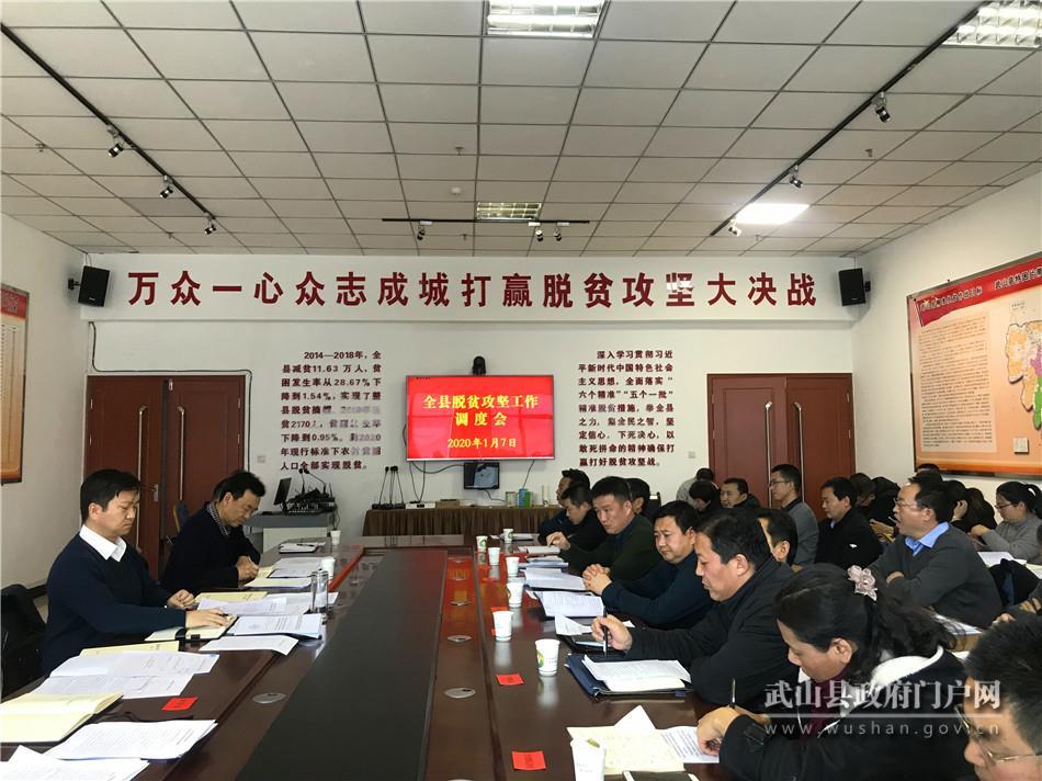 武山县召开全县脱贫攻坚工作调度会