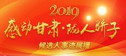 2019年(nian)感動(dong)甘(gan)肅?隴(long)人驕(jiao)子(zi)候(hou)選人事跡展播